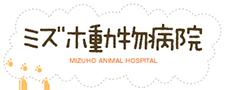 ミズホ動物病院